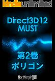 Direct3D12 MUST第2巻 「ポリゴン」 (Northbrain)
