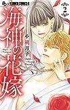 海神の花嫁 (2) (フラワーコミックスアルファ)