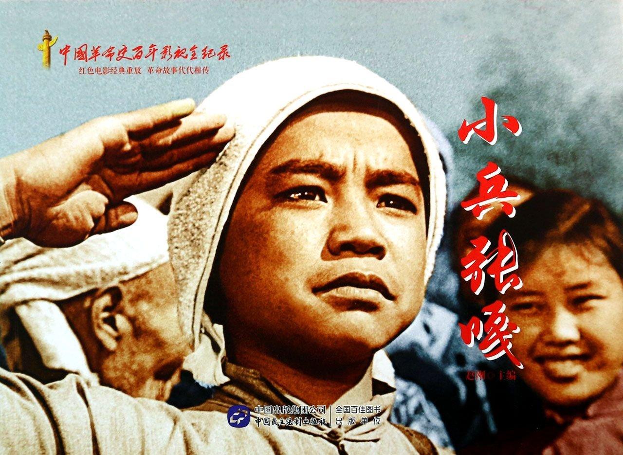 Red classics series: batman Zhang Ga(Chinese Edition) pdf epub