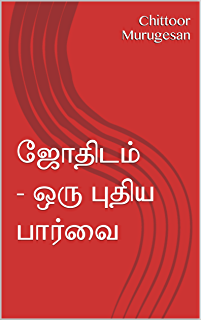 Wife or Husband in Astrology (Tamil) (Tamil Edition) eBook
