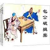 包公破疑案+茶瓶记+灰圈记(套装共3册)