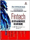 Fintech(全球金融科技权威指南)/清华五道口互联网金融丛书