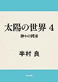 太陽の世界 4 神々の到来 太陽の世界シリーズ (角川文庫)