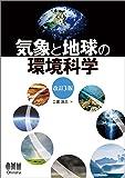 気象と地球の環境科学