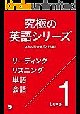 [音声DL付]究極の英語シリーズ スキル別合本【入門編】~リスニング・リーディング・単語・会話