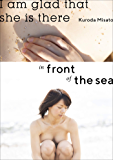 I am glad that she is there in front of the sea 週刊ポストデジタル写真集