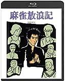 麻雀放浪記  ブルーレイ [Blu-ray]