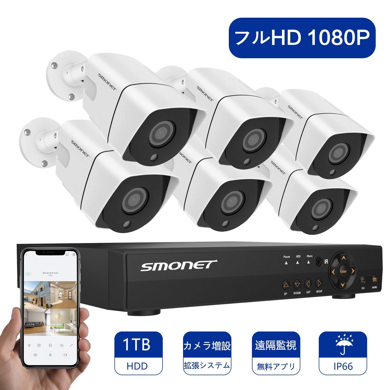 監視カメラセット SMONET 200万画素高画質 セキュリティカメラシステム 8チャンネル 1080P DVR 遠隔監視 常時録画 モーション感知 室内/室外 防塵防水 防犯レコーダー(1TBのハードディスク付け) B076RRGLVF 6台 1080P カメラ+8チャンネル 200万画素 DVR+1TBハードディスク付き 6台 1080P カメラ+8チャンネル 200万画素 DVR+1TBハードディスク付き