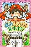 (201-3)つかさの中学生日記(3) 部活トラブル発生中!? (ポプラポケット文庫ガールズ)