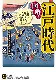 図解!江戸時代: 意外と住みたい?この町と、この時代! (知的生きかた文庫)