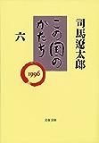 この国のかたち(六) (文春文庫)