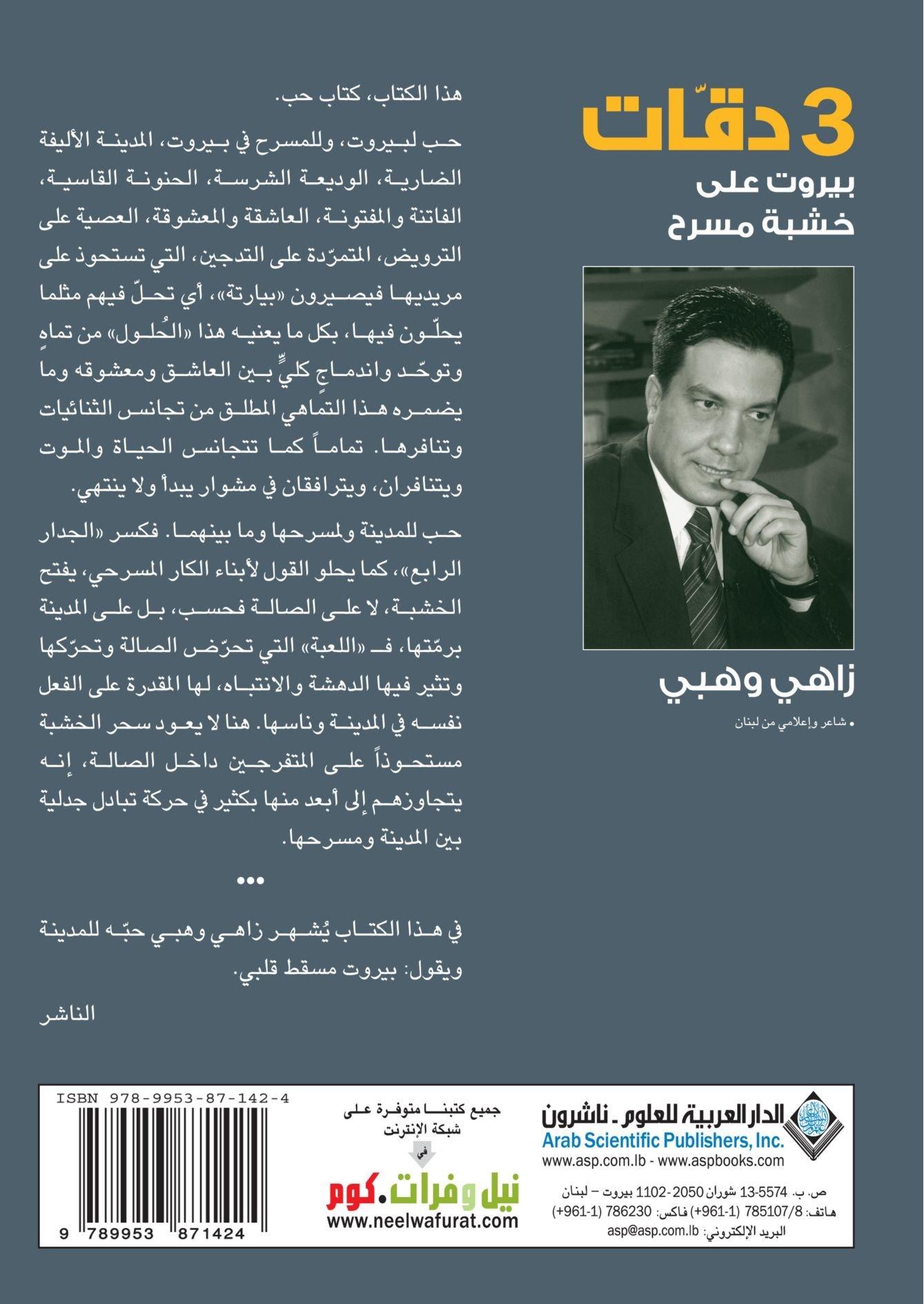 Download Three Knocks (Arabic Edition) pdf