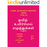 """Tamil Alphabets book - Vol 2: Companion book to """"Tamil Alphabets writing book - Vol 2"""" from the same author. (Tamil Edition)"""