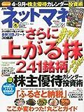 ネットマネー 2015年 06 月号 [雑誌]