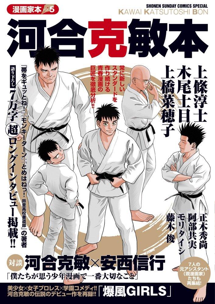 漫画家本vol.5 河合克敏本 (少年...