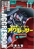 機動戦士ガンダム アグレッサー(11) (少年サンデーコミックススペシャル)