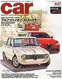 car MAGAZINE (カーマガジン) 2015年 9月号 Vol.447