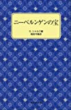 Treasure of the Nibelungs (Iwanami Bunko boy) (1953) ISBN: 4001130661 [Japanese Import]