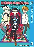 悪魔のメムメムちゃん 4 (ジャンプコミックスDIGITAL)