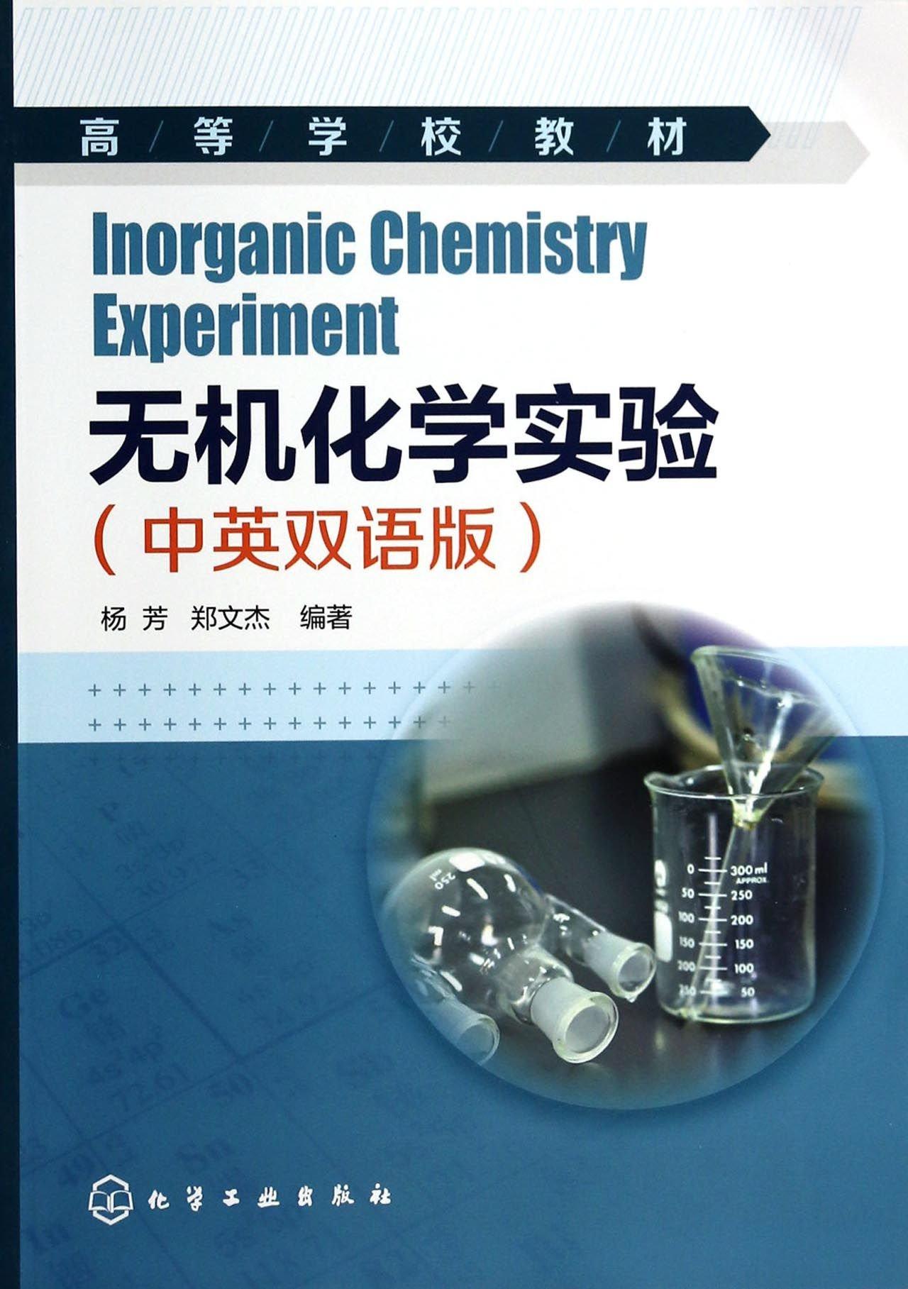 Inorganic Chemistry Experiment (Yang Fang) (bilingual edition