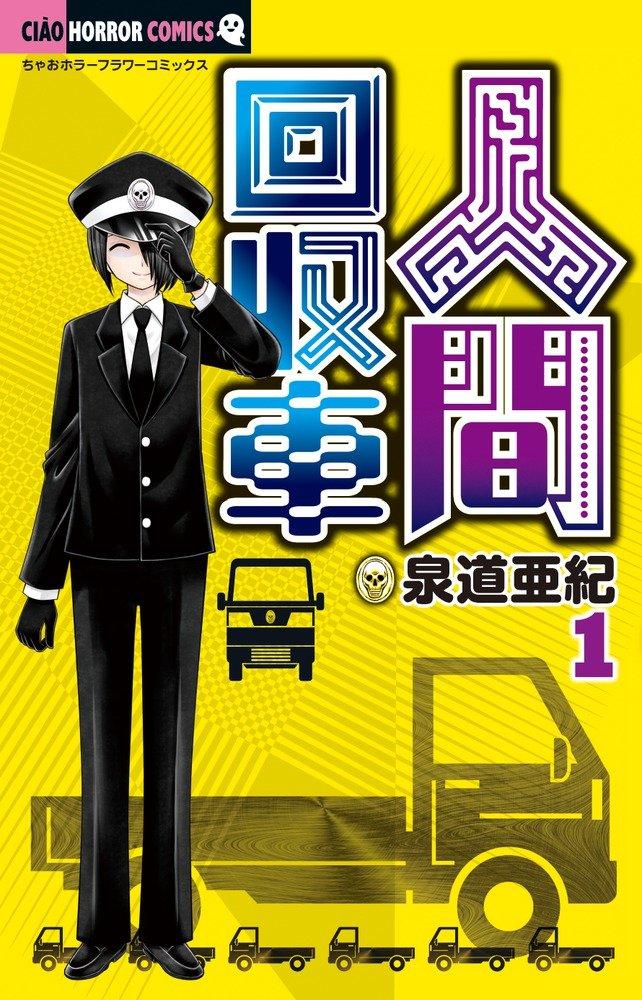 人間回収車 (1) (ちゃおホラーコ...