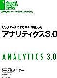 ビッグデータによる競争は終わった アナリティクス3.0 DIAMOND ハーバード・ビジネス・レビュー論文