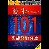 商业101:实战经验分享(连续创业者40年成功经验分享,涵盖招聘、解雇、并购 、销售、市场营销)