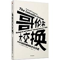哥伦布大交换:1492年以后的生物影响和文化冲击(见识丛书13)