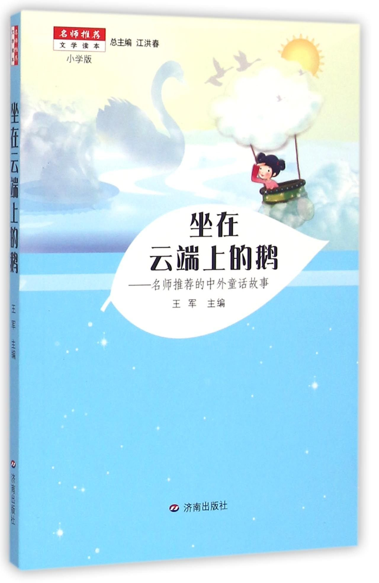 Read Online A Goose Sitting on the Cloud (Chinese Edition) pdf
