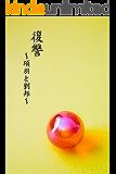 10.復讐: 項羽と劉邦