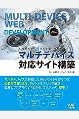 これからの「標準」を学ぶ マルチデバイス対応サイト構築 (Web Designing BOOKS) Tankobon Softcover