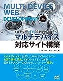 これからの「標準」を学ぶ マルチデバイス対応サイト構築 (Web Designing BOOKS)