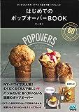 はじめてのポップオーバーBOOK ~さくさくもちもち!ボウルで混ぜて焼くだけレシピ~