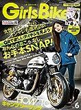 Girls Biker (ガールズバイカー) 2019年 6月号 雑誌