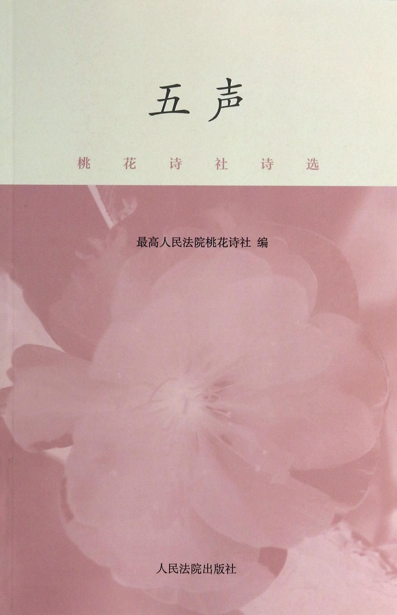 Read Online Peach blossom poetry anthology: channel 5(Chinese Edition) pdf epub