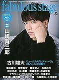 fabulous stage(ファビュラス・ステージ) Vol.04 (シンコー・ミュージックMOOK)
