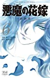 悪魔の花嫁最終章 6 (ボニータコミックス)