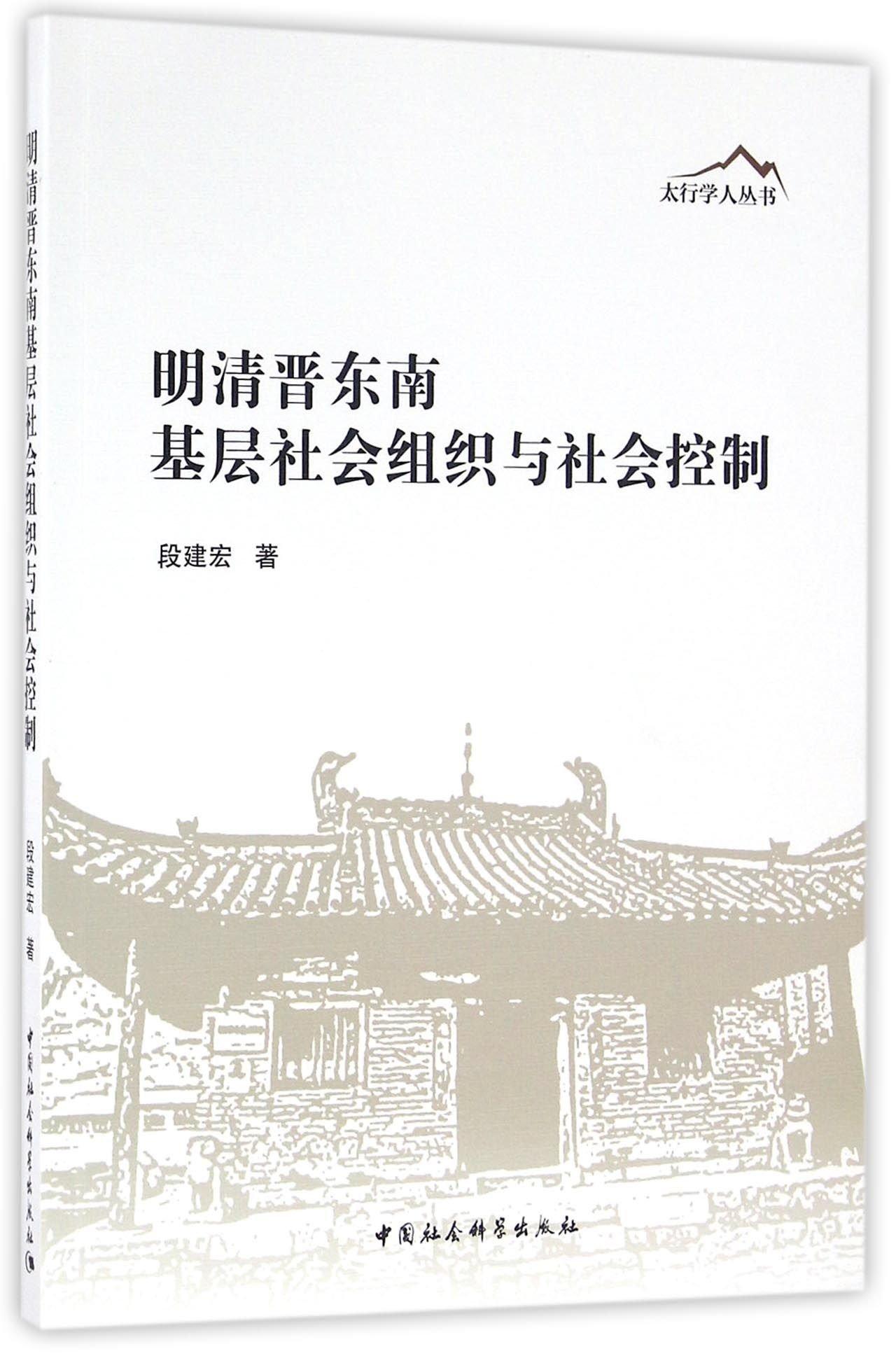 Download 明清晋东南基层社会组织与社会控制/太行学人丛书 pdf
