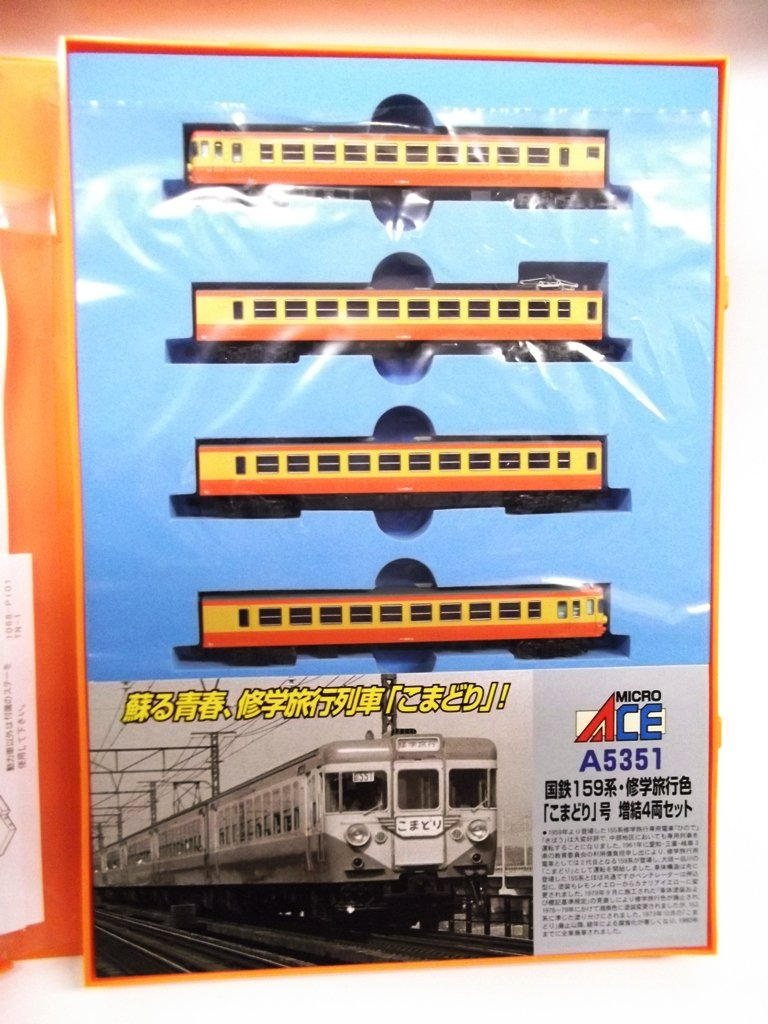 【超歓迎された】 マイクロエース A5351 Nゲージ 159系修学旅行「こまどり」号増結4両セット 電車 A5351 鉄道模型 電車 B005PM0CQA B005PM0CQA, 竹布の店 ベコ:7813cb68 --- a0267596.xsph.ru