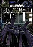 MOONLIGHT MILE(5) (ビッグコミックス)