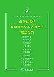 商务印书馆汉译世界学术名著丛书政法套装(共八册)