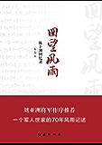 回望风雨【刘亚洲将军作序推荐,从中华人民共和国成立到朝鲜战争,从文革到改革,一个军人世家的70年风雨真实记录。】