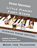 Little Pianist. Book for Teachers.: Russian Piano Method Manual (Little Pianist First Steps)