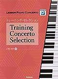 レッスンピアノコンチェルト トレーニングセレクション Training Concerto Selection (CD1枚付き)