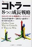 コトラー8つの成長戦略 低成長時代に勝ち残る戦略的マーケティング (碩学舎ビジネス双書)