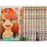 ダメな私に恋してください コミック 1-10巻セット (マーガレットコミックス)