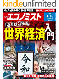 週刊エコノミスト 2019年04月16日号 [雑誌]