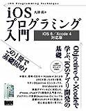 iOSプログラミング入門[iOS 6/Xcode 4 対応版] -Objective-C + Xcodeで学ぶ、iOSアプリ開発の基礎 -