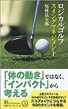 ロジカルゴルフ スイングマネジメント (日経プレミアシリーズ)