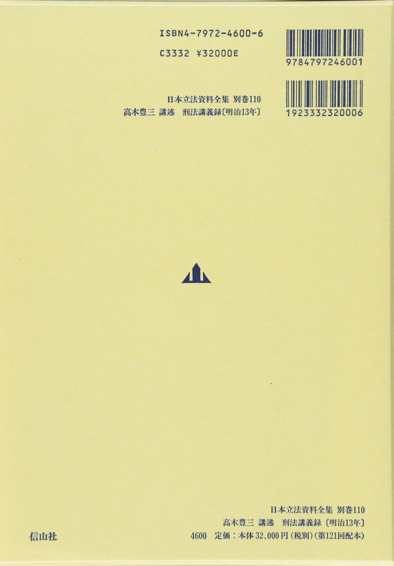 信山社出版
